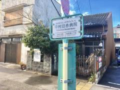 「中村日赤病院」バス停留所