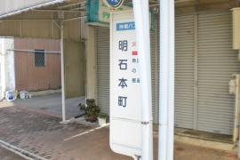 「明石本町」バス停留所