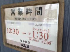 中華食堂日高屋浦和太田窪店