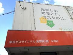 東京ガスライフバル湘南茅ヶ崎平塚店