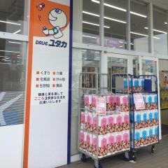 ドラッグユタカ墨俣店
