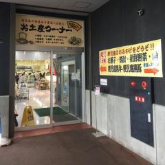 サンライフパーク鹿児島ふるさと物産館