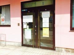 三砂獣医科病院