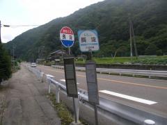 「長淀」バス停留所