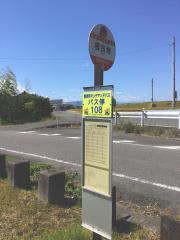 「根古地」バス停留所
