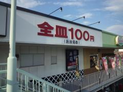 無添くら寿司宝塚インター店