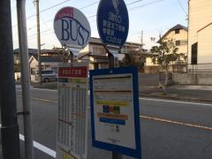 「野田5南」バス停留所