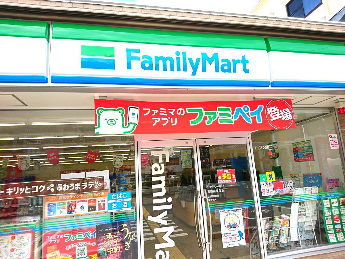 ファミリーマート 三田南が丘店_施設外観
