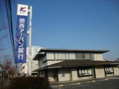 関西アーバン銀行栗東西支店