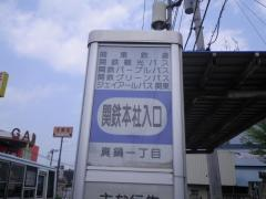 「関鉄本社入口」バス停留所
