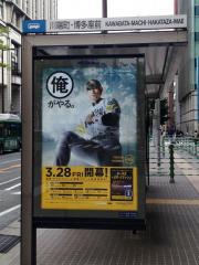 「川端町・博多座前」バス停留所