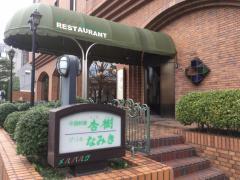 メルパルク横浜