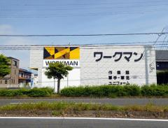 ワークマン羽島店