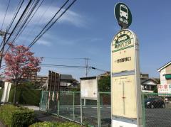 「鹿浜六丁目」バス停留所