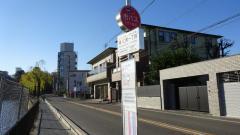 「樋ノ口町一丁目」バス停留所