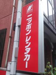 ニッポンレンタカー池袋東口営業所