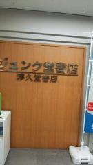 ジュンク堂書店 三宮駅前店_施設外観