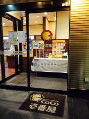 CoCo壱番屋宮崎大塚町店