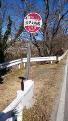 「松平支所前」バス停留所