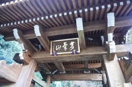 持宝院(多気山不動尊)