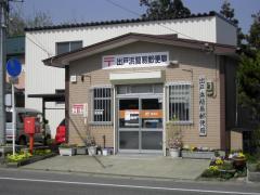 出戸浜簡易郵便局