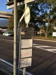 「自動車検査登録事務所前」バス停留所