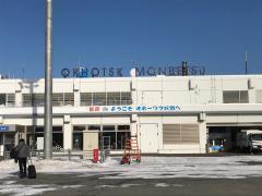 紋別空港(オホーツク紋別空港)