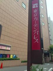 東京ガーデンパレス