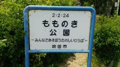 もものき公園