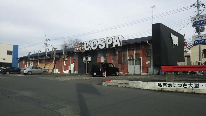 炭火焼肉 COSPA_施設外観