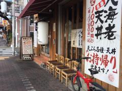 天ぷら米福 新在家店
