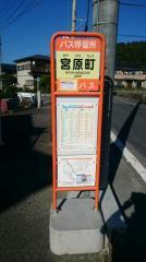「宮原町」バス停留所