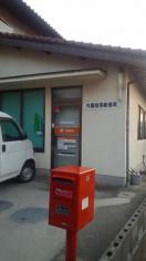 外園簡易郵便局