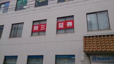 岡三証券株式会社 藤井寺支店