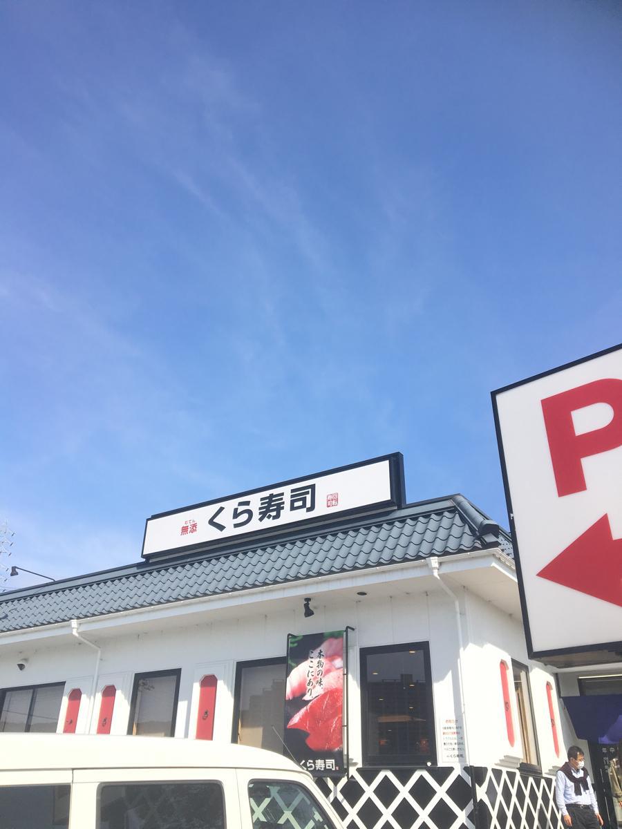くら寿司 名谷店_施設外観