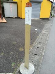 「東桃郷公民館前」バス停留所