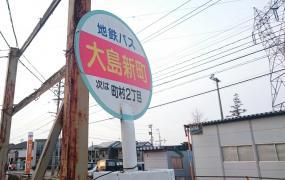 「大島新町」バス停留所