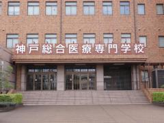 神戸総合医療専門学校_施設外観