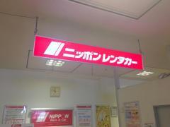 ニッポンレンタカー浜松町駅前営業所