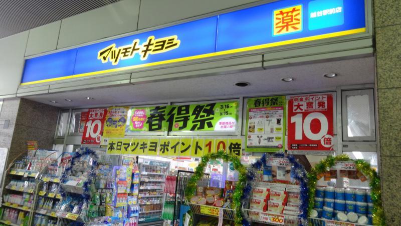マツモトキヨシ越谷駅前店