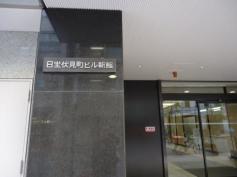 扶桑化学工業株式会社