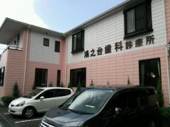 鴻之台歯科診療所