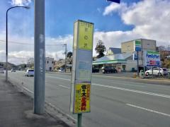 「更の沢」バス停留所