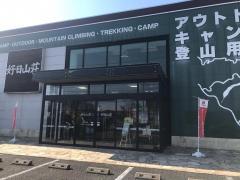 好日山荘 新潟亀田店_施設外観