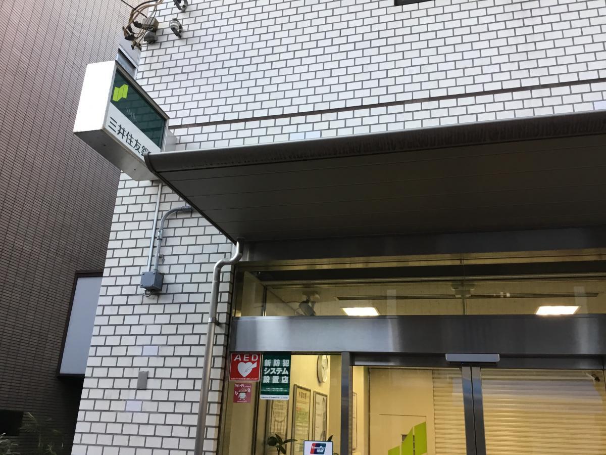 三井住友銀行御岳山出張所_施設外観