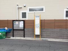 「江波小学校前」バス停留所