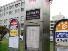「八橋市民広場前裁判所前」バス停留所