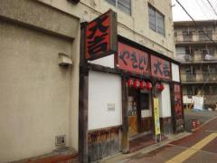 やきとり大吉 川西栄町店