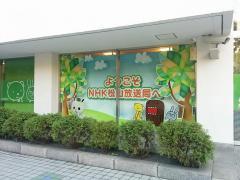 NHK松山放送局