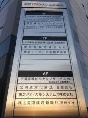 北海道文化放送函館支社